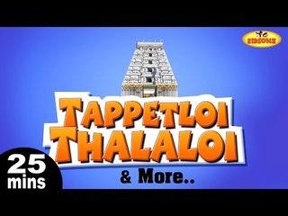 Tappetloi Thalaloi | Enugamma Enugu | Famous 3D Nursery Rhymes For Children | KidsOne