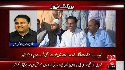 Agay Bohut Se Logon Ko Problem Hogi NAB Se:- Fawad Chaudhary To PMLN