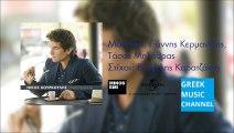 ΝΙΚΟΣ ΚΟΥΡΚΟΥΛΗΣ - ΞΗΜΕΡΩΜΑΤΑ || NIKOS KOURKOULIS - XIMEROMATA (NEW SONG 2015)