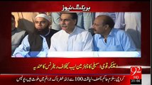 After MQM Shouted On Rangers Now PMLN Shouts On NAB