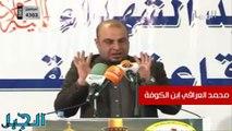 الشاعر إيهاب المالكي يرد على كل من يتطاول على الحشد الشعبي ويطيح حظ البعثية