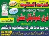 Free Medical Mission No. 439 Gulshan-e-Iqbal Town Near Military Farm Road Tehsil  Dist. Sargodha_x264