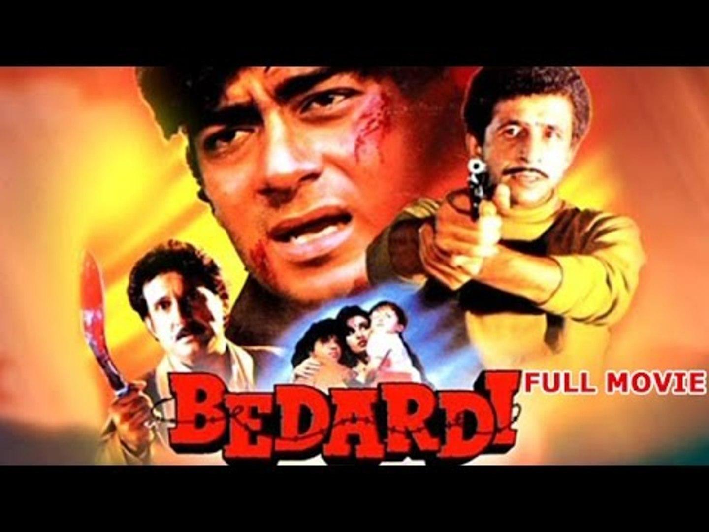 Bedardi (1993) - Full Length Movie - Ajay Devgan, Urmila, Naseeruddin Shah