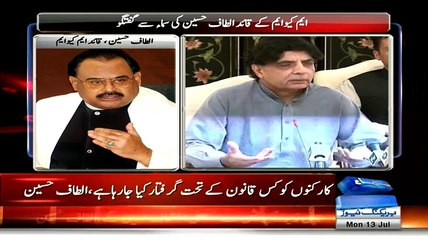 Altaf Hussain Reponse On Chaudhary Nisar Threats