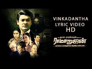 Ramanujan - Vinkadantha | Lyric Video Song | Unnikrishnan | Ramesh Vinayakam