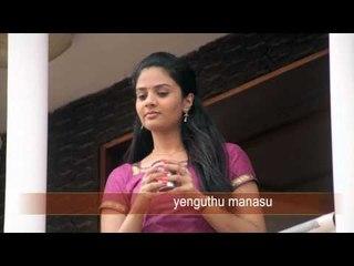 Yengathu Manasu (Female) - Ettuthikkum Madhayanai | Lyric Video Song