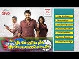Oru Kanniyum Moonu Kalavanigalum - OKMK | Jukebox