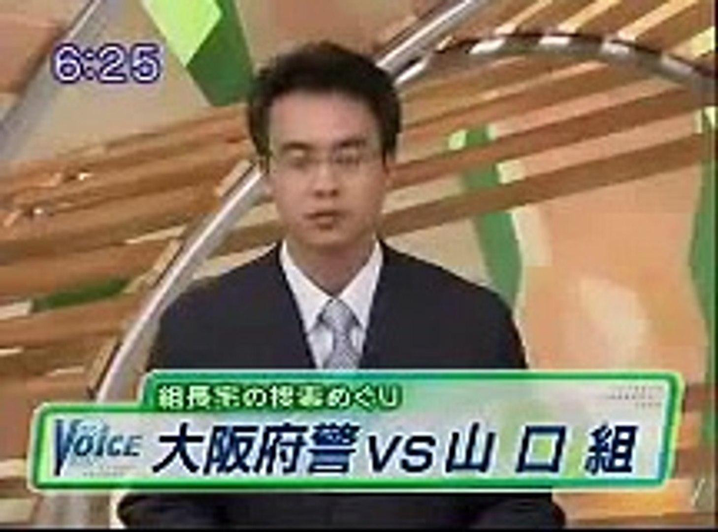 府警 ヤクザ 大阪