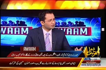 Awaam On Capital TV at 08:05 PM – 14th July 2015