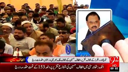 Cases against Altaf Hussain - 15-JUL-2015 - 92 News HD