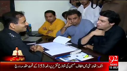 PTI & MQM Filed case on each other - 15-JUL-2015