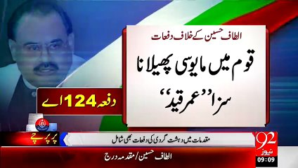Punishment can be given to Altaf Hussain - 15-JUL-2015