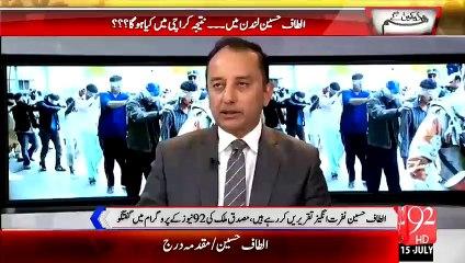 Mussadiq Malick Says British Land is being used against Pakistan - 15-JUL-2015