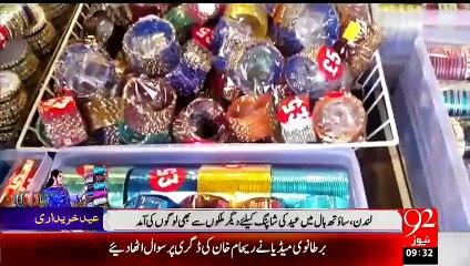 Pakistani's Abroad preparing for Eid - 15-JUL-2015