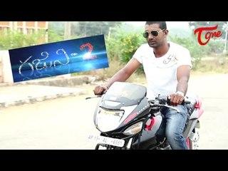 Ghajini 2 | Telugu Short Film | By Chinna Pudari