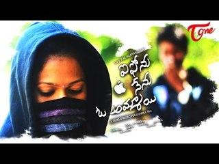 iPhone Nenu O Ammai | Telugu Short Film | By Durga Prasad