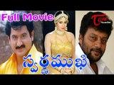 Swarnamukhi Full Length Movie || Suman, Sai Kumar, Sangavi