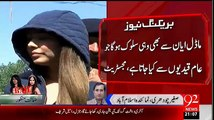 Duty Magistrate refused Ayyan Ali's bail - She should be treated like other prisoners