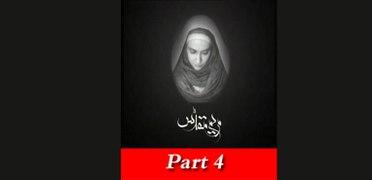 Maryam Muqaddas s a full Episode 4 of 11 Urdu H Q