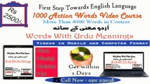 English Vocabulary words with Urdu meaning Lesson