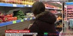 Журналисты в ЛНР уже расплатились за продукты за доллары, рубли и евро