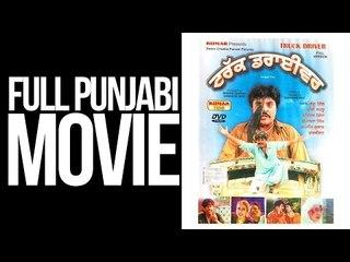 Truck Driver | Full Punjabi Movie