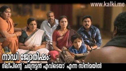 നാഡി ജ്യോതിഷം: 'ചന്ദ്രേട്ടന് എവിടെയാ' എന്ന സിനിമയില്
