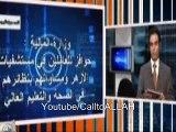 ح1 الطبعة الاولى 29/3-مرفت التلاوي تكذب وزير سب الدين