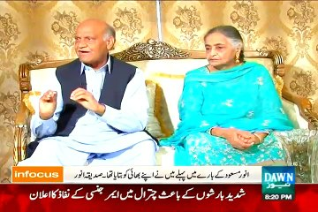 In Focus - 18th July 2015