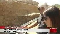 Βρέθηκε τελικά ο τάφος του Μεγάλου Αλεξάνδρου στην Αμφίπολη Σερρών;