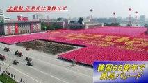 北朝鮮、建国65周年で民兵パレード N. Korea marks 65th anniversary of founding
