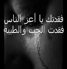 فقدتك يا أعز الناس حسين الجسمي.           Prince Rashad Seder