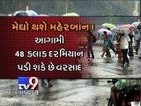 Heavy rain expected in Saurashtra, Kutch in next 48 hours - Tv9 Gujarati