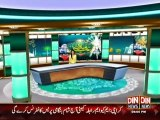 Din News Headlines 5 P.M (20 July 2015)