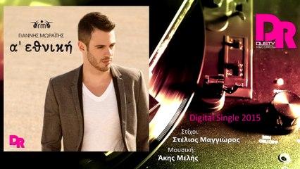 Giannis Moraitis - A' Ethniki  (Official Digital Single 2015)