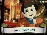 Anasheed EducativeCartoons com Educative Islamic Cartoon Song nasheed in Arabic for Muslim kids and