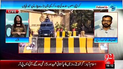 Sindh Gov Corruption in Bureaucracy - KHI - 17-JUL-2015