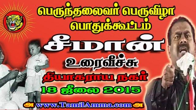 Seeman 20150718 Speech at Kamarajar Event at T Nagar TTV