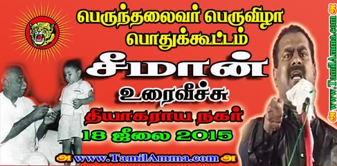 Seeman 20150718 Speech at Kamarajar Event at T Nagar TTV