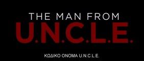 ΚΩΔΙΚΟ ΟΝΜΑ U.N.C.L.E. (The Man From U.N.C.L.E.)  Υποτιτλισμένο Comic Con trailer