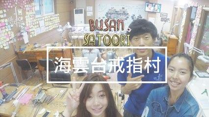 釜山拍拖必去聖地,海雲台戒指村 Busan Satoori《走過浮華釜山•首爾》Part 2