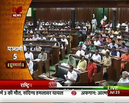 Morning Sanskrit News (23rd July 2015)