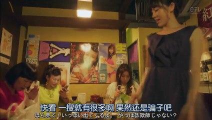恨嫁警花(婚活刑事) 第4集 Konkatsu Deka Ep4