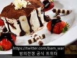 〔남영동키스방〕「「BamWAr⑤。cOm」」「 밤전 」〖성수키스방 소녀시대K〗ⓤ경산키스방