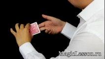 """Секрет фокуса """"Превращение карты в одной руке"""""""