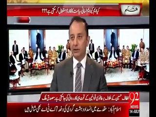 Hum Dekhain Gaay 14-07-2015 - 92 News HD