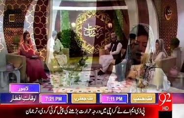 Rehmat e Ramazan – 22 Ramazan – Iftar – Naat – Balaghal Ula Be Kamalehi– 10-JULY-15 – 92 News HD