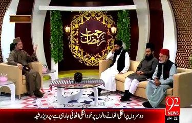 Rehmat e Ramazan – 22 Ramazan – Sehr – Naat – Ye Kehti Thi Ghar Ghar Main Ja ker– 10-JULY-15 – 92 News HD