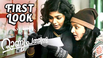 Rani Padmini | FIRST LOOK Posters Out | Manju Warrier, Rima Kallingal