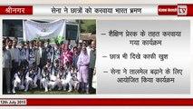 सेना ने छात्रों को करवाया भारत भ्रमण